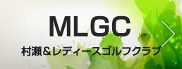 MLGC 村瀬&レディースゴルフクラブ