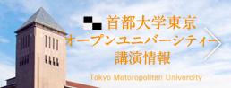 主都大学東京オープンユニバーシティー講演情報
