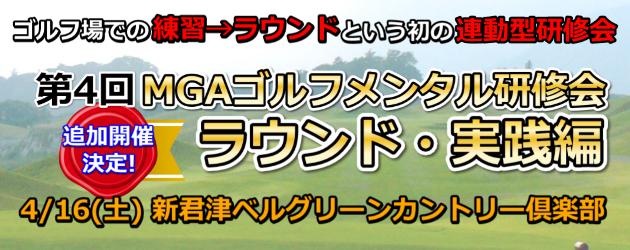 第4回MGAゴルフメンタル研修会 ラウンド・実践編