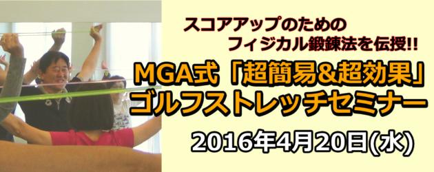 MGA式「超簡易&超効果」ゴルフストレッチセミナー
