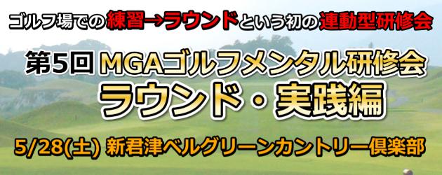 第5回MGAゴルフメンタル研修会 ラウンド・実践編