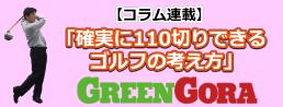 Green GORA