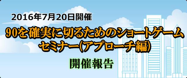 90切りセミナー②開催報告
