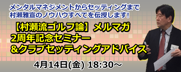 【村瀬流ゴルフ論】メルマガ2周年記念セミナー