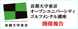 首都大学東京OUゴルフメンタル講座開催報告