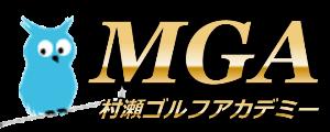練習しないでスコアアップ!   村瀬雅宣公式ゴルフサイト 【MGA-Murase Golf Academy】村瀬ゴルフアカデミー