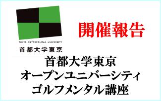 首都大学東京OUゴルフメンタル講座
