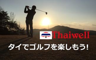 タイでゴルフを楽しもう