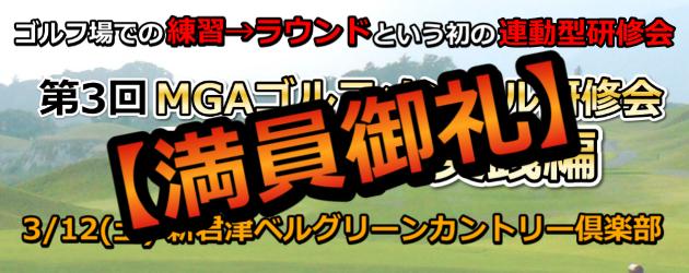第3回MGAゴルフメンタル研修会 ラウンド・実践編【満員御礼】
