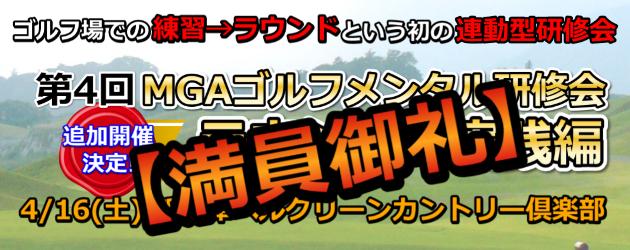 第4回MGAゴルフメンタル研修会 ラウンド・実践編【満員御礼】