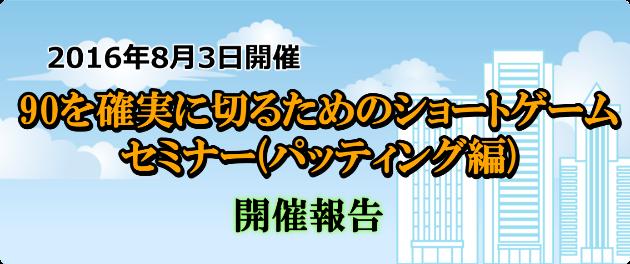 90切りセミナー③開催報告