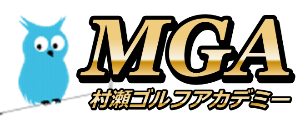 練習しないでスコアアップ! | 村瀬雅宣公式ゴルフサイト 【MGA-Murase Golf Academy】村瀬ゴルフアカデミー