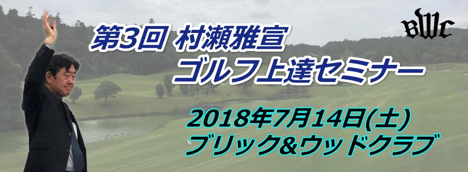 20180714BWセミナー