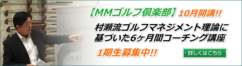 MMゴルフ倶楽部1期生募集