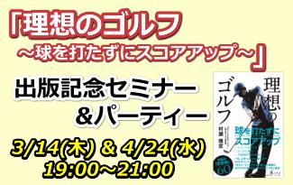 3/14(木) & 4/24(水) 開催! 「理想のゴルフ」出版記念セミナー&パーティー