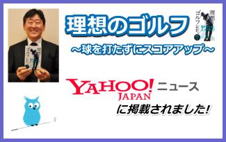 ヤフーニュース掲載PRアイキャッチ