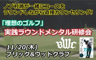 201911120実践ラウンドメンタル研修会