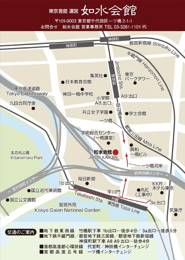 如水会館 地図
