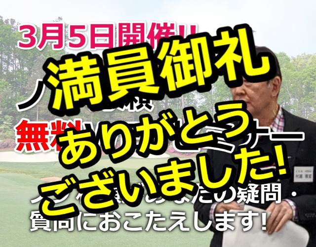 ノブ村瀬 無料WEBセミナー