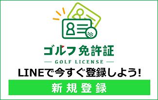ゴルフ免許証