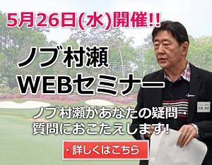 ノブ村瀬 WEBセミナー