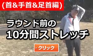 ラウンド前の10分間ストレッチ(首&手首&足首編)